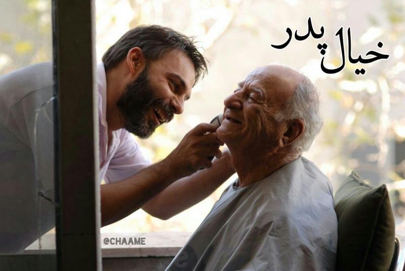 یاد پدر